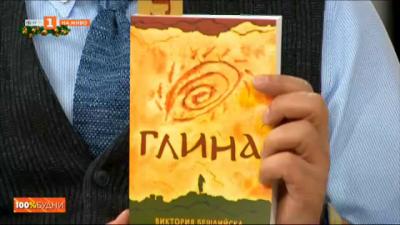"""Романът """"Глина"""" на Виктория Бешлийска"""