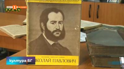 185 години от рождението на Николай Павлович