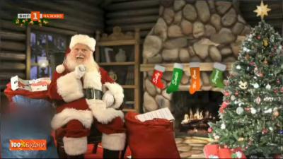 """Конкурсът """"Най-красиво писмо до Дядо Коледа"""" и тази година очаква детските писма"""