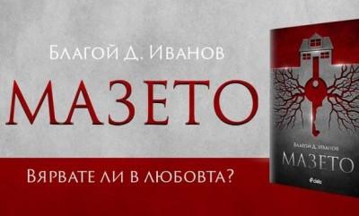 Книга, която ни изпраща в Мазето на човешкото подсъзнание