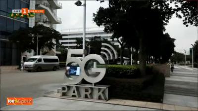 5G мрежата - опасна или безопасна е тя