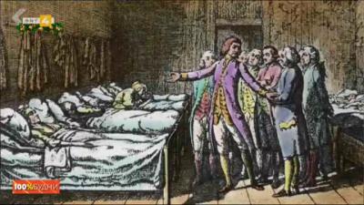 История на ваксините и на човешкия имунитет