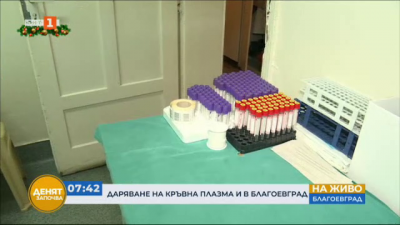 Даряване на кръвна плазма в Благоевград