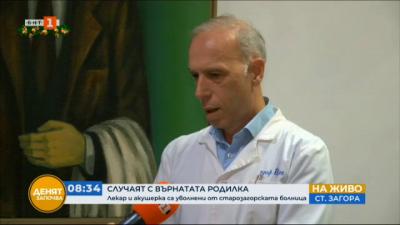 Лекар и акушерка уволнени от болницата в Стара Загора заради върната родилка