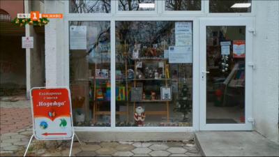 Социалната книжарница Надежда в Пловдив оцелява на ново място