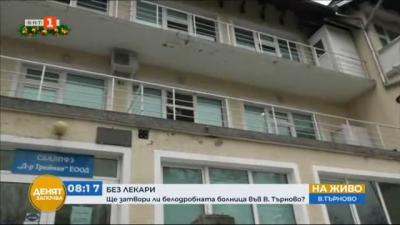 Ще затвори ли Белодробната болница в Търново?