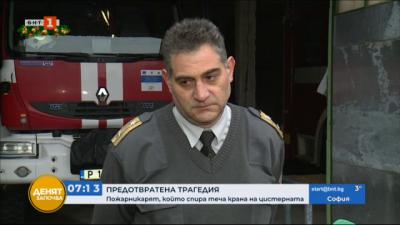 Огнеборец предотврати трагедия на гара Борово