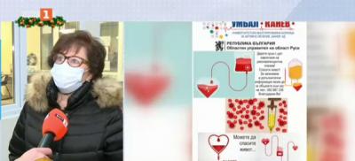 Кампания за събиране на средства за апаратура за извиличане на кръвна плазма