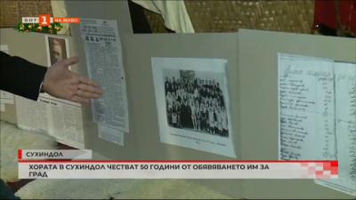 Хората в Сухиндол честват 50 години от обявяването им за град