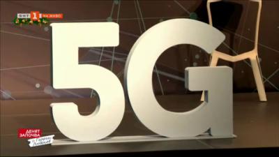 5G революцията - страхове и възможности