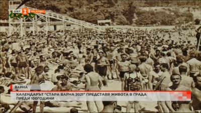 Календарът Стара Варна 2021 представя живота в града преди 100 години.