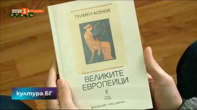 Книгата Великите европейци - втора част