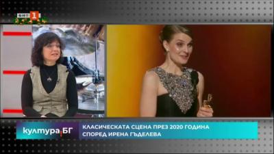 Класическата сцената през 2020 година според Ирена Гъделева