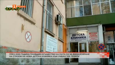 """Успешна благотворителна кампания за финансиране на строеж на нова детска клиника към УМБАЛ """"Св. Георги"""" в Пловдив"""