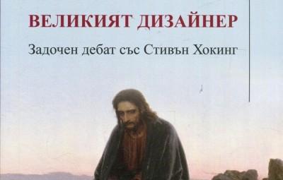 """""""Великият дизайнер. Задочен дебат със Стивън Хокинг"""" - книга на Валентин Велчев"""