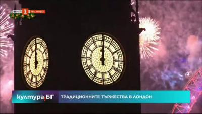 Култура в Новогодишната нощ