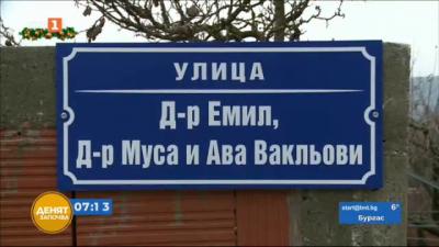 Откриха улица в село Краище в памет на семейство лекари