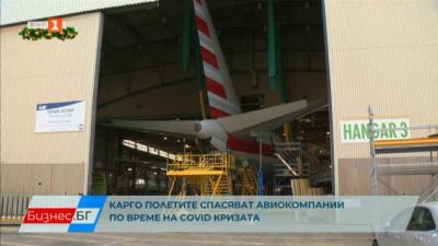 Карго полетите спасяват авиокомпаниите по време на COVID-криза