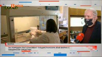 За пореден път спасяват тубдиспансера във Варна с общински средства