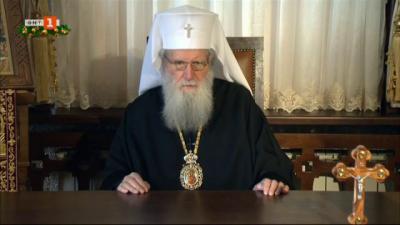 Обръщение на Негово светейшество патриарх Неофит