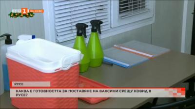 Как русенци се готвят за имунизацията срещу COVID-19?