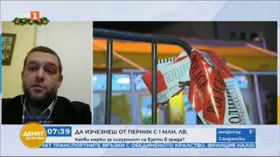 Зам.-кметът Стефан Кръстев: Перник остава един от най-спокойните градове, въпреки обира
