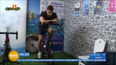 Русенец навъртя близо 550 км за 24 часа на велоергометър с благотворителна кауза