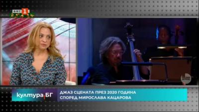 Джаз сцената през 2020 година според Мирослава Кацарова