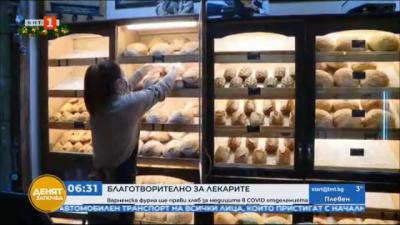 Варненска пекарна ще прави хляб за медиците от COVID отделението на онкоболницата