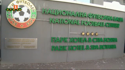 2020 г. за българския футбол