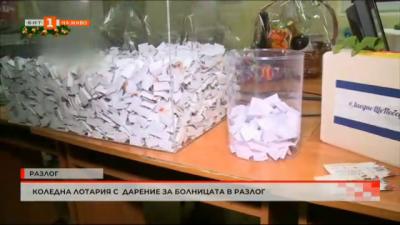 Коледна лотария дарява средства на болницата в Разлог