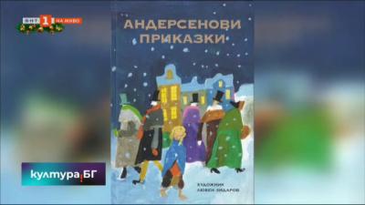 """Изложбата """"По залез"""" и новата книга с Андерсенови приказки с илюстрации на Любен Зидаров"""