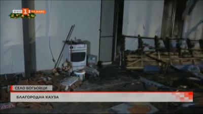 Апел за помощ: Пожар в Богьовци изпепели до основи къщата на бежанци от Ирак
