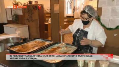 25 години трапезарията към храм Св. Иван Рилски в Търговище храни хора в нужда