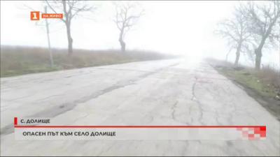 Опасен път към село Долище