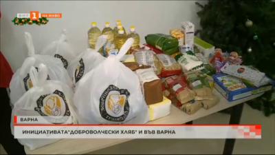 Инициативата Доброволчески хляб и във Варна