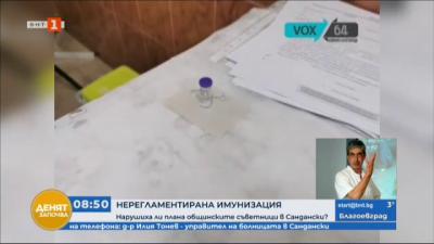 УУправителят на болницата в Сандански: Имаме сериозни затруднения по организиране на кампанията по ваксинацията