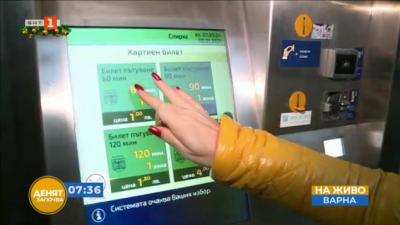 Заработи новата Автоматизирана билетна система във Варна