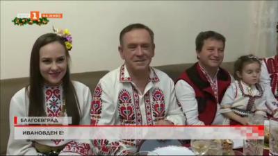 На Ивановден с трима именици в Благоевград