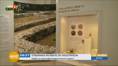 Музеите са отворени за посетители