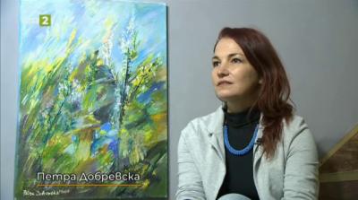 Изложба-живопис Безкрайности на Петра Добревска