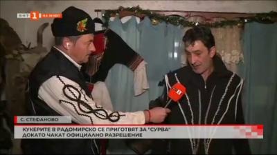 Кукерите в Радомирско се готвят за Сурва, очакват официално разрешение