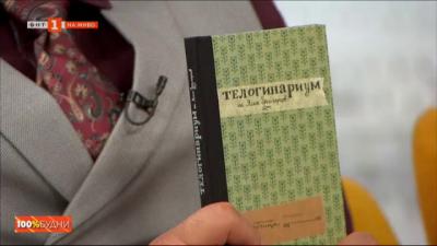"""Режисьорът на """"Лили рибката"""" създаде една магична книга"""