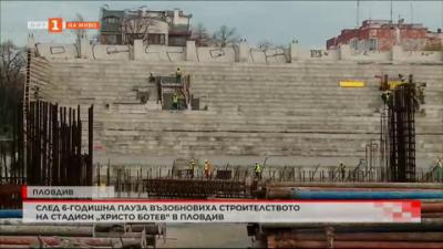 След 6-годишна пауза подновиха строителството на стадион Христо Ботев в Пловдив