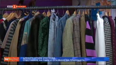 Ползите от дрехите втора употреба