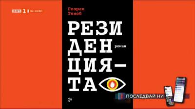 Романът Резиденцията на Георги Тенев