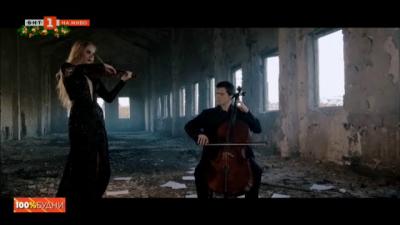 Цигуларката Зорница Иларионова с нов дуетен клип и няколко престижни награди от международни конкурси