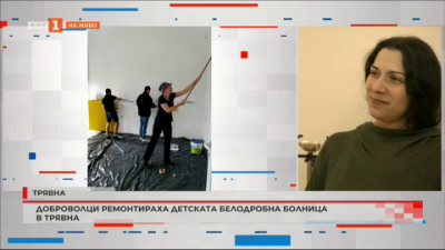 Доброволци ремонтираха детската белодробна болница в Трявна