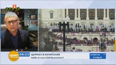 Журналистът Симеон Гаспаров на живо от САЩ: Много тъжен, но и много голям ден за американската демокрация