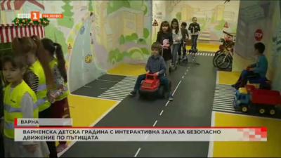 Варненска детска градина с интерактивна зала за безопасно движение